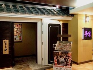 隠れ家ごはん「月の宴」水戸南口駅前店