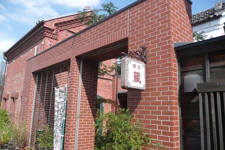 赤レンガ造りの喫茶「蔵」