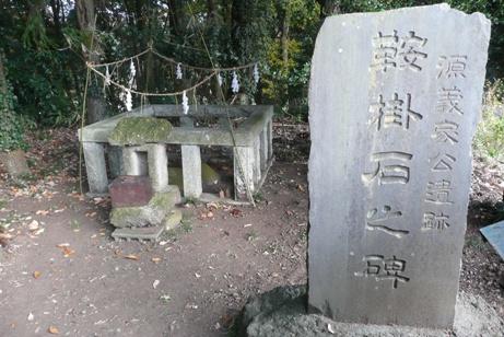 鞍掛石之碑