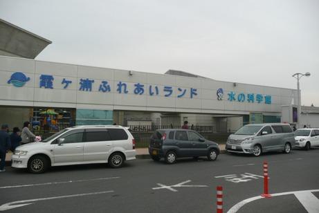 霞ヶ浦ふれあいランド・水の科学館