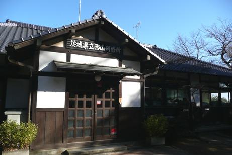 西山研修所