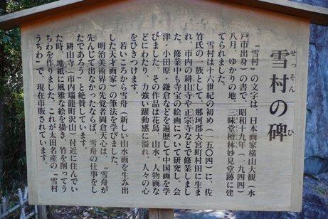 雪村の碑の案内