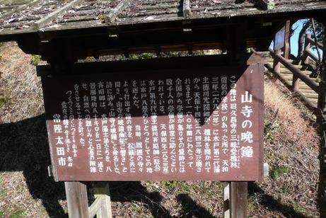 山寺晩鐘の案内