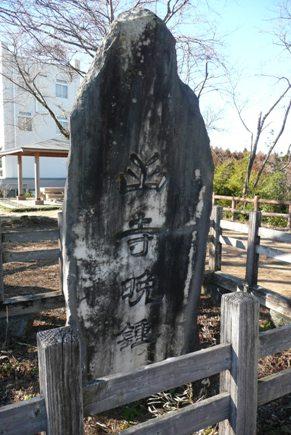 山寺晩鐘の碑