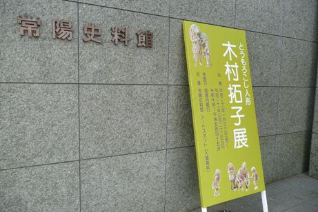 常陽史料館