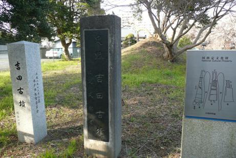 吉田古墳跡