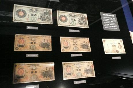 明治時代の紙幣