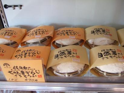佐白山のざる豆腐