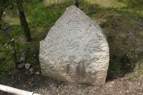 僊湖莫雪の石碑