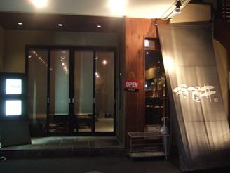 創作和食「須賀井」駅南店