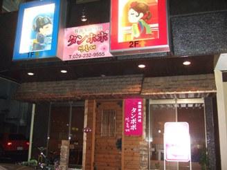 韓国家庭料理「タンポポ」