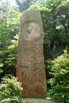 「亜細亜は一つ」の石碑