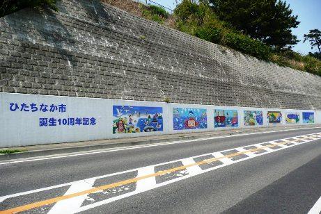 ひたちなか市の生誕10周年記念壁画