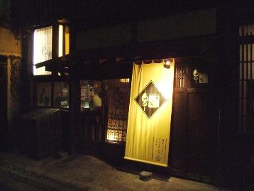 串揚げ専門店「串とんぼ」勝田店
