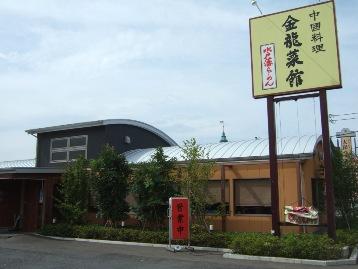 中国料理「金龍菜館」