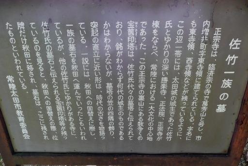 佐竹一族の墓の案内