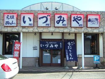 「いづみや」 那珂町店