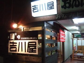 麺's「吉川屋」