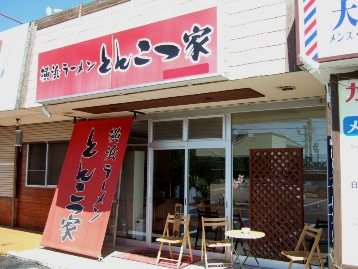 横浜ラーメン「とんこつ家」