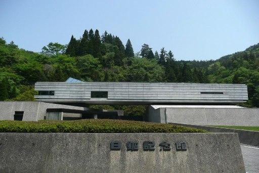 日鉱記念館(本館)