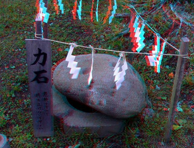 アナグリフ 力石