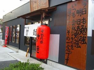 17哲麺@店前