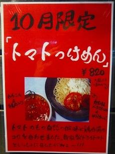 鶏の穴@告知トマト
