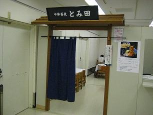 とみ田@入口