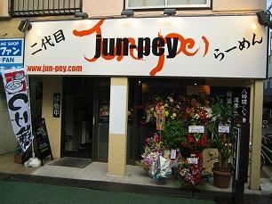 24jun-pey@店前