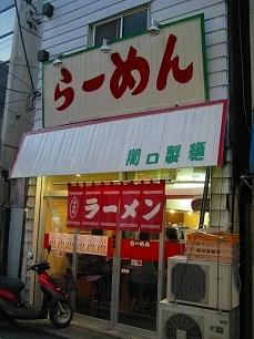 25関口製麺@店前