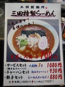 三田製麺所@らーめんPOP