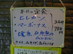 まんぷく食堂@本日の看板