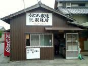 辻製麺所1
