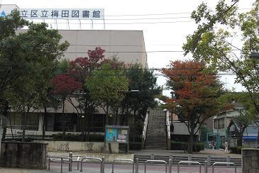 講演会場のNPOセンター  梅田図書館の1階