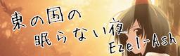 higashi_banner