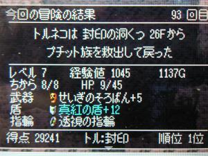 PICT0363_convert_20090213185234.jpg