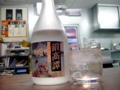 タンタカタン焼酎