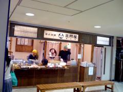 茜丸本舗 豆問屋
