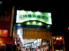 天神橋筋商店街5