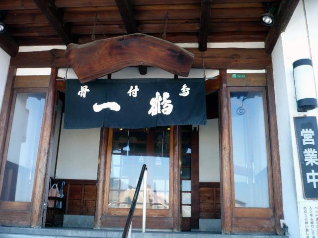 一鶴 土器川店