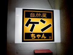 台所屋ケンちゃん