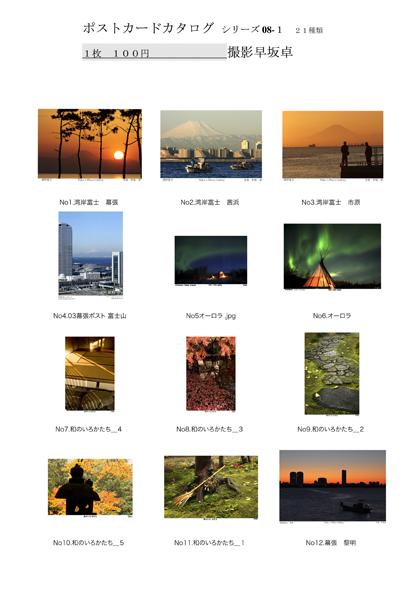 ポストカードカタログS1_08_1ブログ