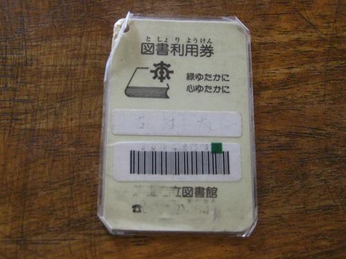 tosyo1_convert_20100518205136.jpg