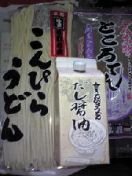 香川のお見上げ
