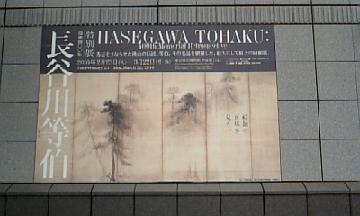 20100304-hasegawa.jpg