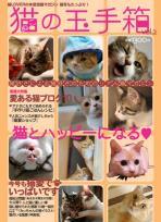 猫の玉手箱2表紙