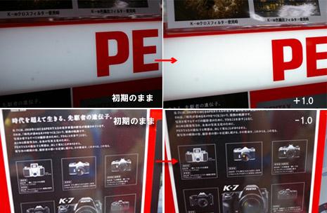 カメラ設定 1