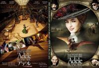 アデル/ファラオと復活の秘薬