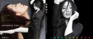 安藤裕子 ~ JAPANESE POP ~
