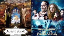 Dr.パルナサスの鏡 ~THE IMAGINARIUM OF DOCTOR PARNASSUS ~